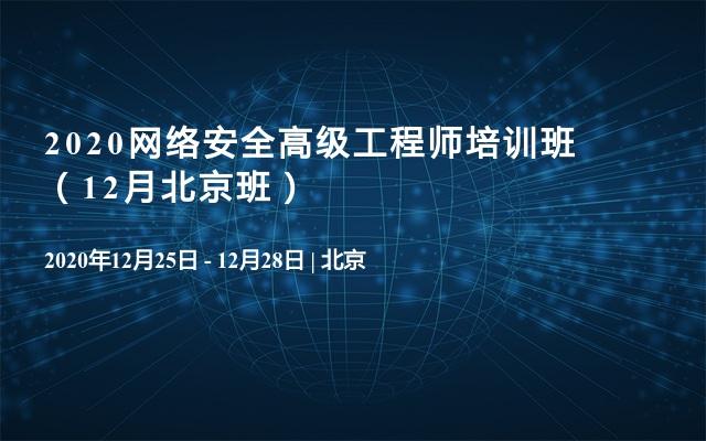 2020网络安全高级工程师培训班(12月北京班)