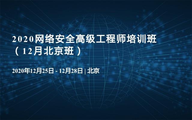 2020網絡安全高級工程師培訓班(12月北京班)
