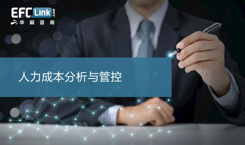 人力成本分析与管控(深圳-7月22日)