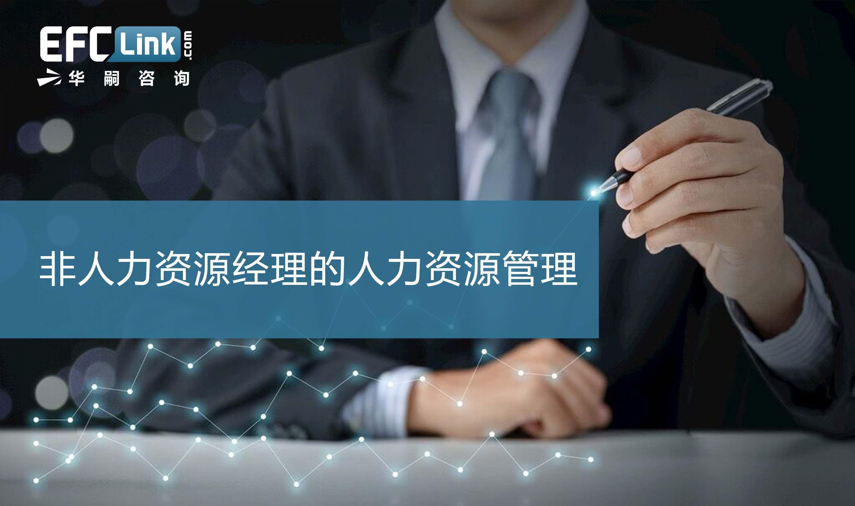 非人力資源經理的人力資源管理(北京-4月08-09日)