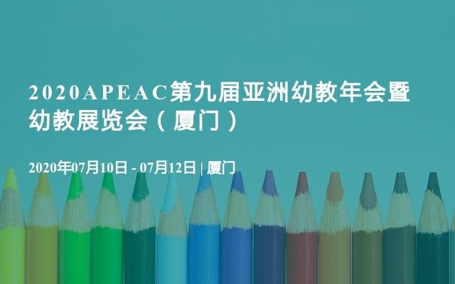 2020APEAC第九屆亞洲幼教年會暨幼教展覽會(廈門)