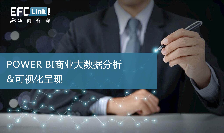 POWER BI商业大数据分析&可视化呈现(北京-4月17日)