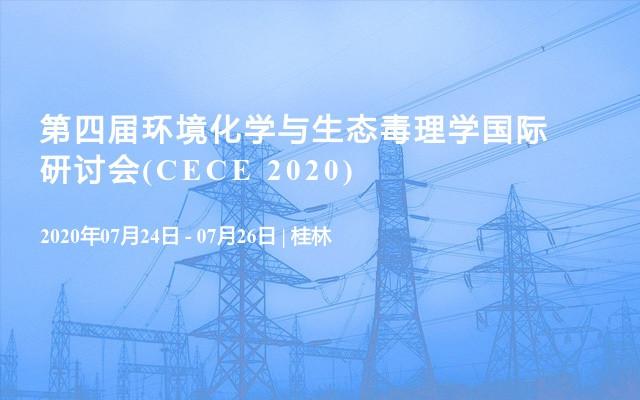 第四届环境化学与生态毒理学国际研讨会(CECE 2020)