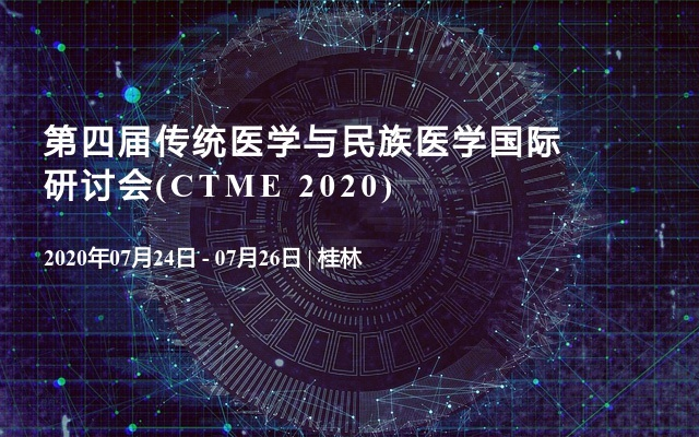 第四届传统医学与民族医学国际研讨会(CTME 2020)