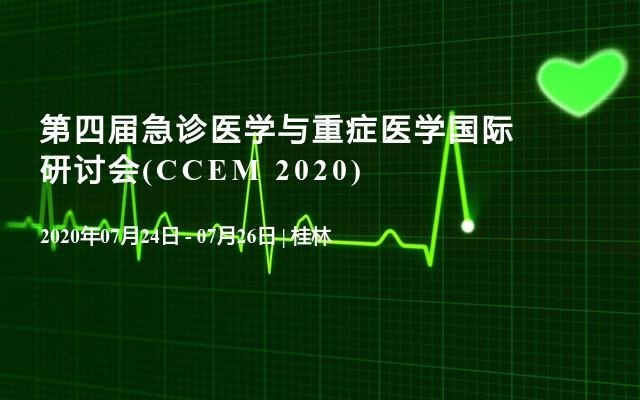 第四届急诊医学与重症医学国际研讨会(CCEM 2020)