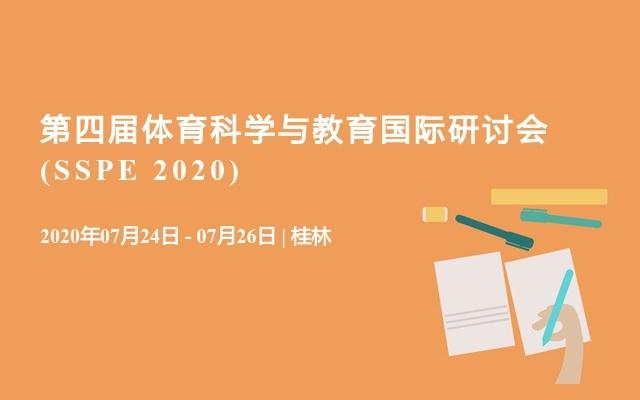第四屆體育科學與教育國際研討會(SSPE 2020)