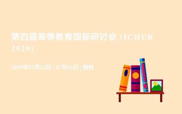 第四届高等教育国际研讨会 (ICHER 2020)