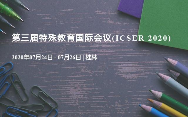 第三届特殊教育国际会议(ICSER 2020)