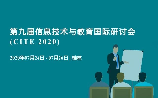 第九屆信息技術與教育國際研討會(CITE 2020)