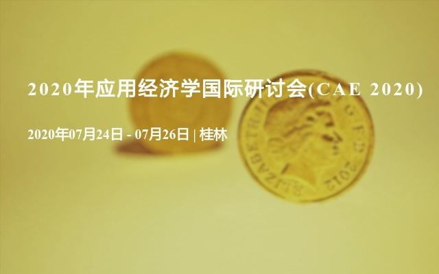 2020年應用經濟學國際研討會(CAE 2020)