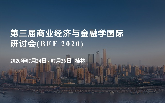 第三屆商業經濟與金融學國際研討會(BEF 2020)