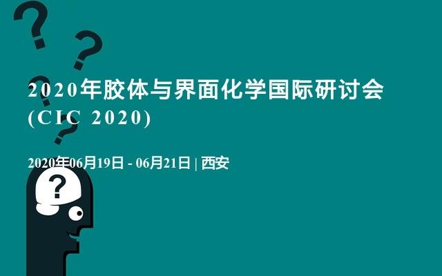 2020年膠體與界面化學國際研討會(CIC 2020)