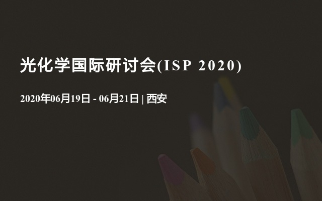 光化學國際研討會(ISP 2020)