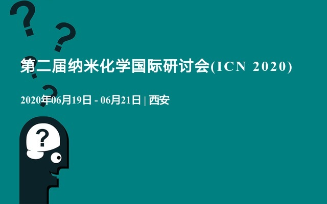 第二屆納米化學國際研討會(ICN 2020)