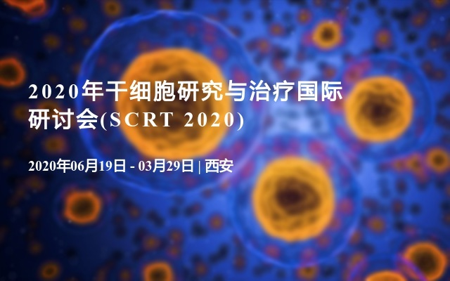 2020年干細胞研究與治療國際研討會(SCRT 2020)
