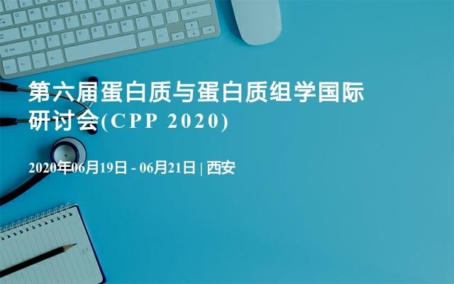 第六屆蛋白質與蛋白質組學國際研討會(CPP 2020)
