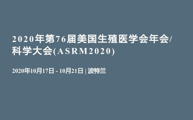 2020年第76届美国生殖医学会年会/科学大会(ASRM2020)