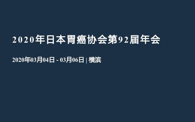 2020年日本胃癌协会第92届年会