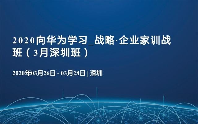 2020向华为学习_战略·企业家训战班(3月深圳班)