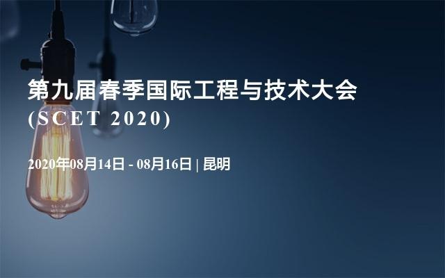 第九屆春季國際工程與技術大會 (SCET 2020)