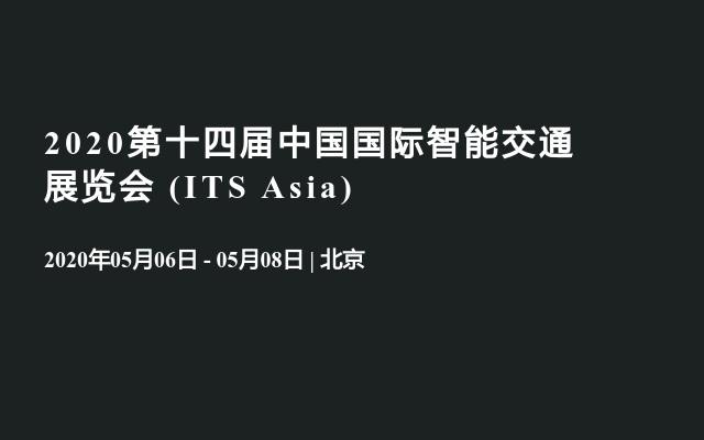 2020第十四届中国国际智能交通展览会(ITS Asia)