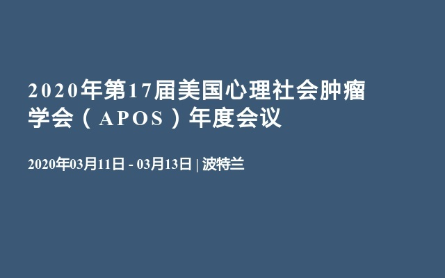2020年第17届美国心理社会肿瘤学会(APOS)年度会议