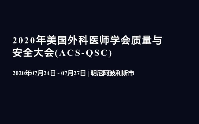 2020年美国外科医师学会质量与安全大会(ACS-QSC)