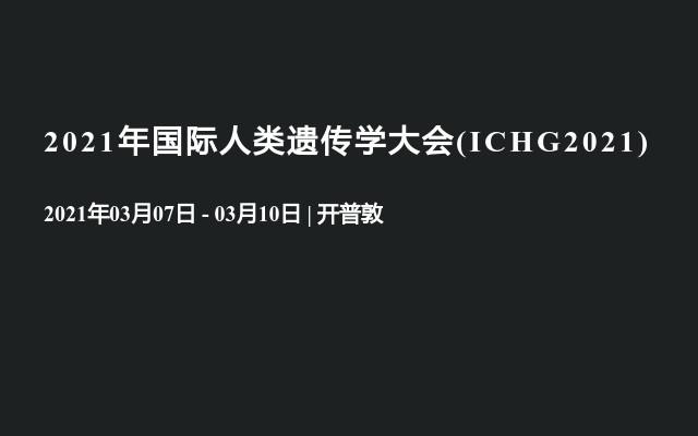2021年国际人类遗传学大会(ICHG2021)
