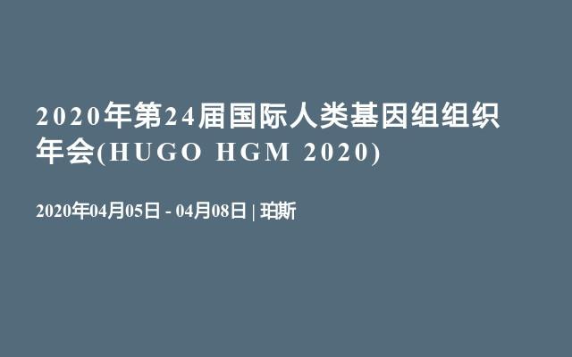 2020年第24届国际人类基因组组织年会(HUGO HGM 2020)