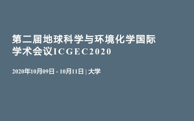 第二届地球科学与环境化学国际学术会议ICGEC2020