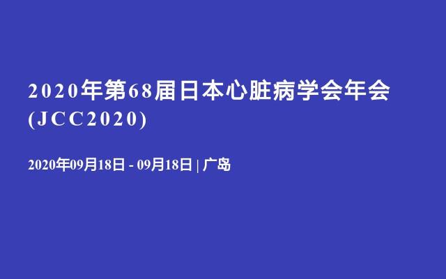 2020年第68届日本心脏病学会年会(JCC2020)
