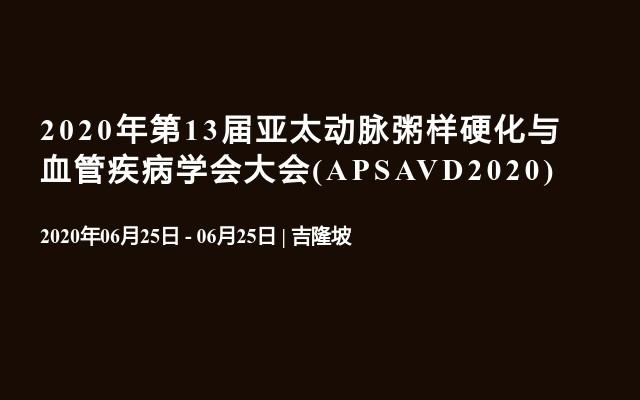 2020年第13届亚太动脉粥样硬化与血管疾病学会大会(APSAVD2020)