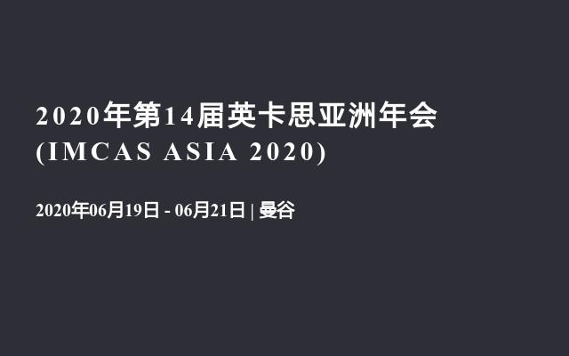 2020年第14届英卡思亚洲年会(IMCAS ASIA 2020)