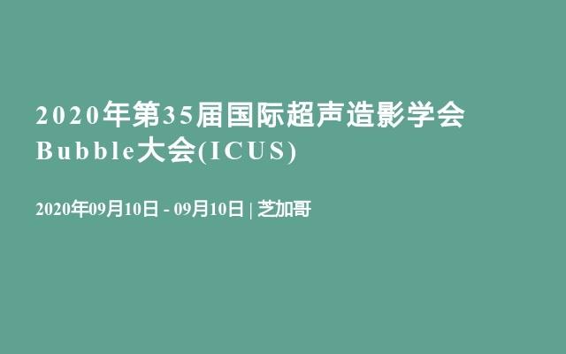 2020年第35届国际超声造影学会Bubble大会(ICUS)