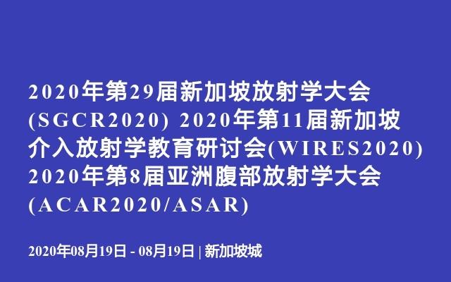 2020年第29届新加坡放射学大会(SGCR2020) 2020年第11届新加坡介入放射学教育研讨会(WIRES2020) 2020年第8届亚洲腹部放射学大会(ACAR2020/ASAR)