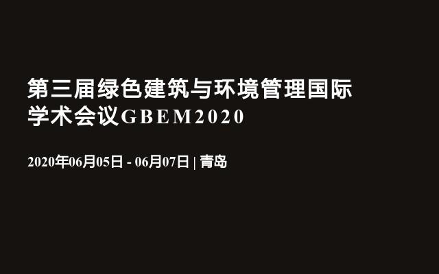 第三屆綠色建筑與環境管理國際學術會議GBEM2020