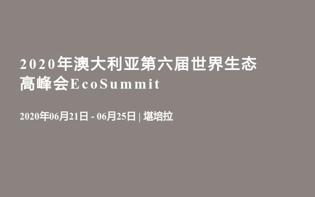 2020年澳大利亚第六届世界生态高峰会EcoSummit