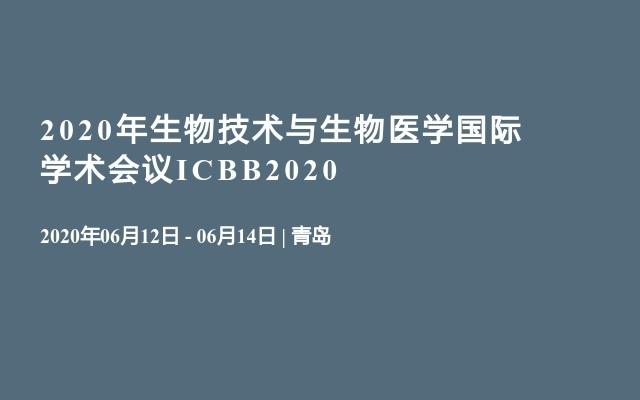 2020年生物技术与生物医学国际学术会议ICBB2020