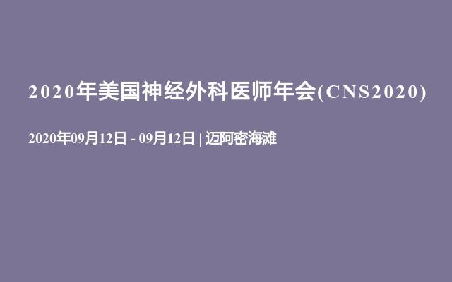 2020年美国神经外科医师年会(CNS2020)
