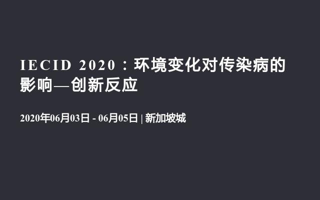 IECID 2020:环境变化对传染病的影响—创新反应