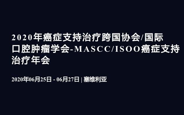2020年癌症支持治疗跨国协会/国际口腔肿瘤学会-MASCC/ISOO癌症支持治疗年会