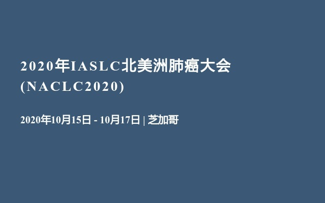 2020年IASLC北美洲肺癌大会(NACLC2020)