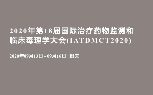 2020年第18届国际治疗药物监测和临床毒理学大会(IATDMCT2020)