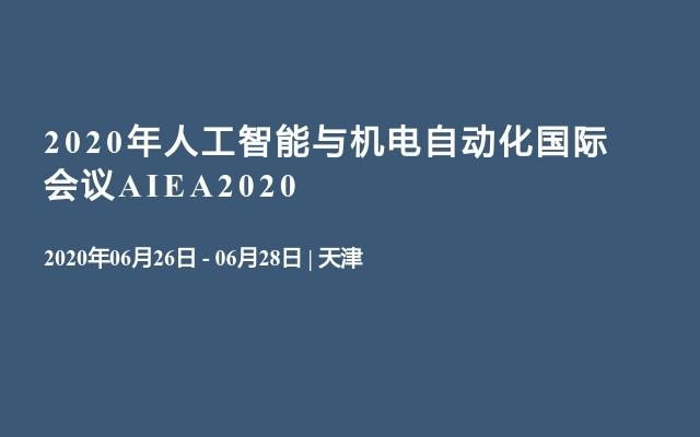 2020年人工智能與機電自動化國際會議AIEA2020