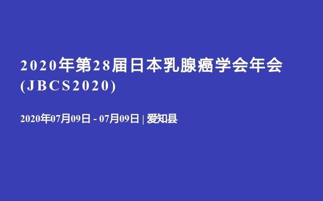 2020年第28届日本乳腺癌学会年会(JBCS2020)