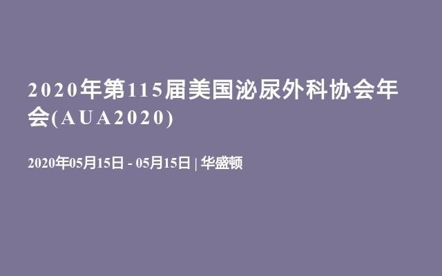 2020年第115届美国泌尿外科协会年会(AUA2020)