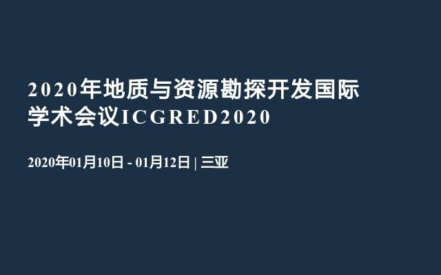 2020年地质与资源勘探开发国际学术会议ICGRED2020