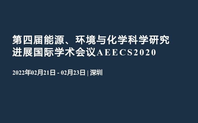 第四届能源、环境与化学科学研究进展国际学术会议AEECS2020