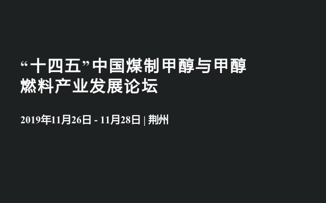 """""""十四五""""中國煤制甲醇與甲醇燃料產業發展論壇"""