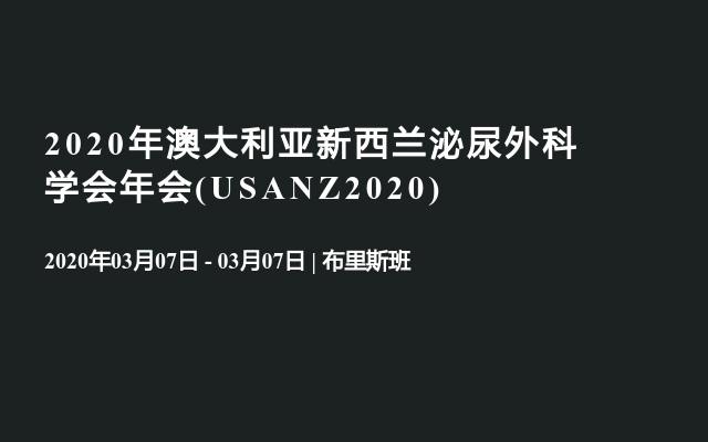 2020年澳大利亚新西兰泌尿外科学会年会(USANZ2020)